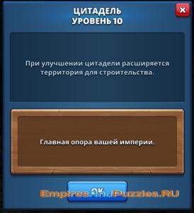 Цитадель empiresandpuzzles.ru