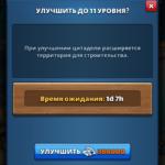 Цитадель улучшение empiresandpuzzles.ru