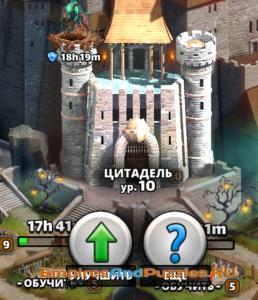 Цитадель empires and puzzles