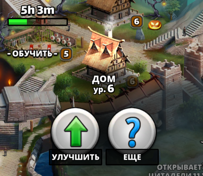 Дом постройка empiresandpuzzles.ru