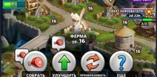 Ферма лого empiresandpuzzles.ru