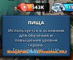 Пища empiresandpuzzles.ru