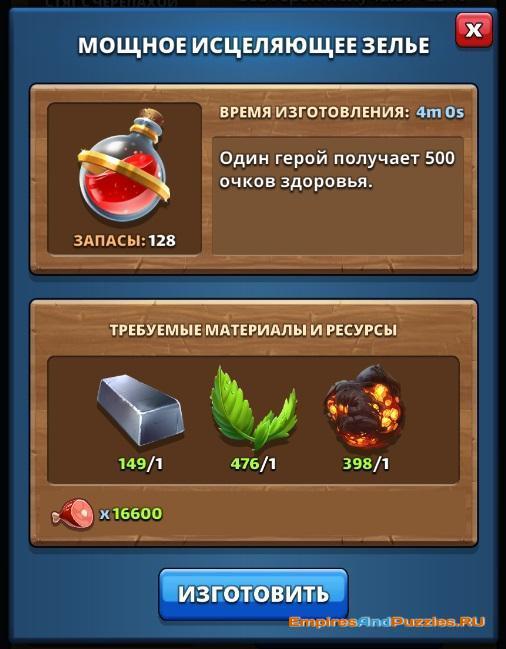 Хилка empiresandpuzzles.ru