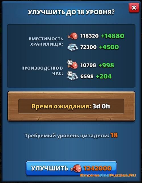 Пища башня empiresandpuzzles.ru