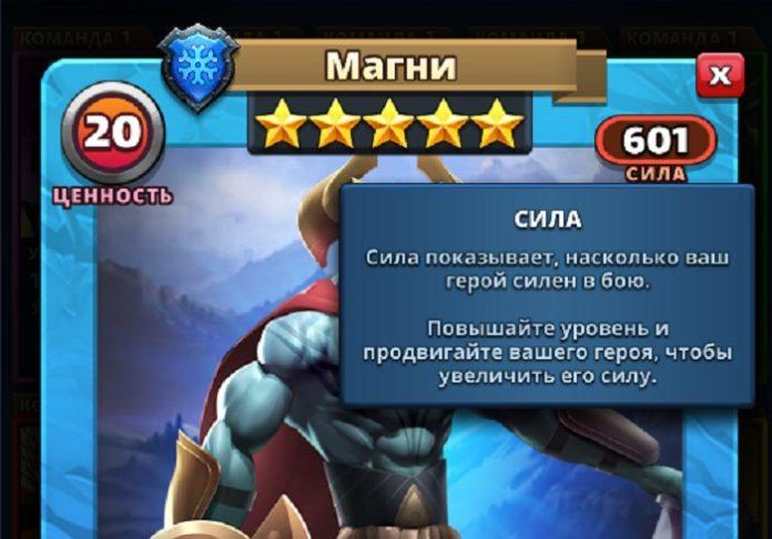 Сила героя 15.1
