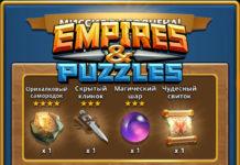 Сундук стихий Empires And Puzzles